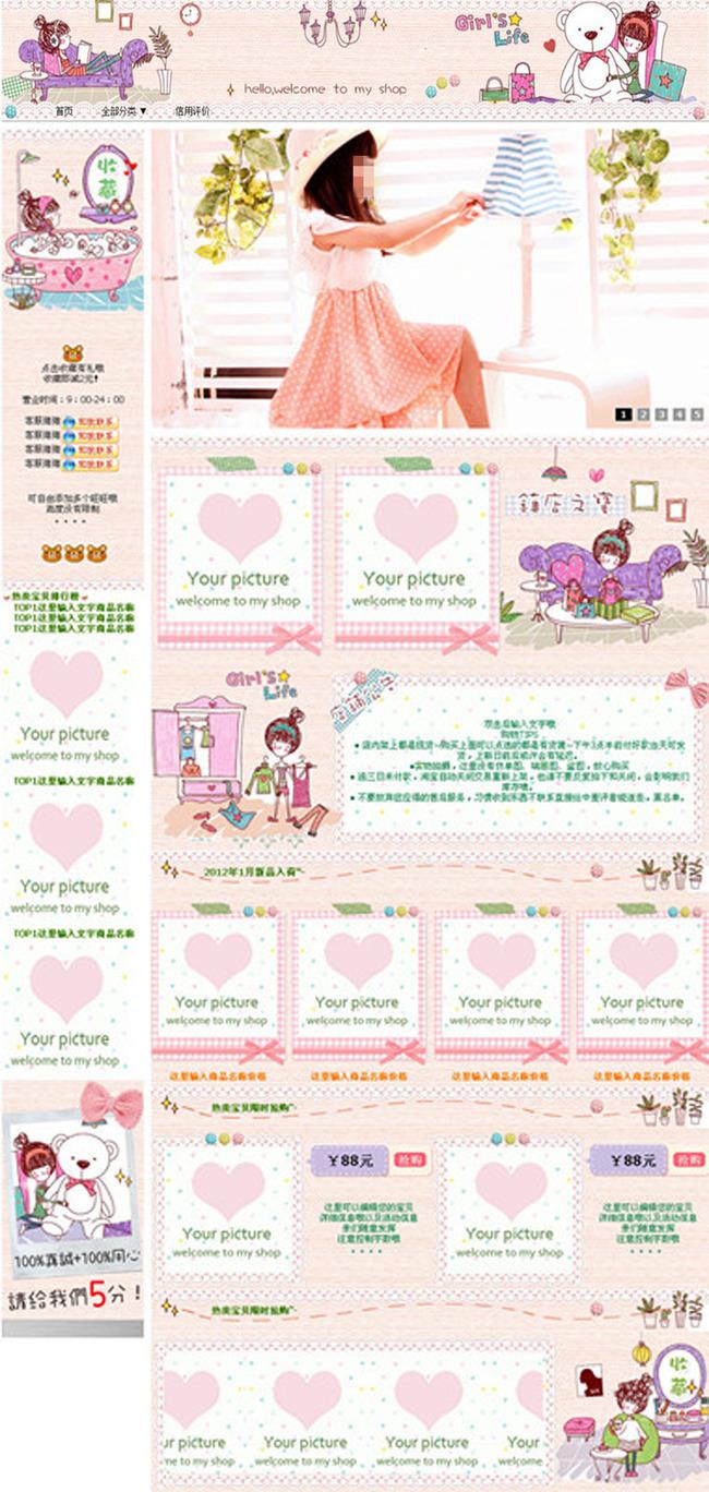 可爱童装淘宝店铺代码模板-首页装修-淘宝装修代码