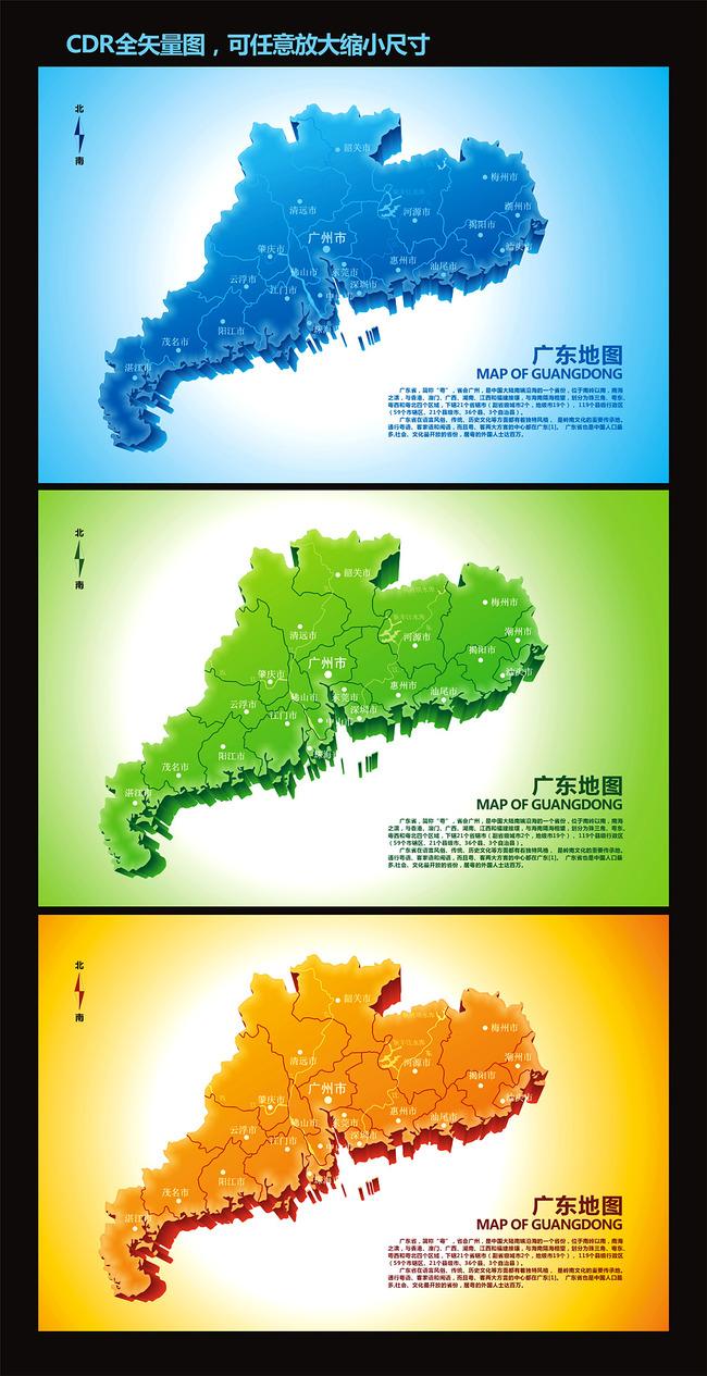 矢量广东省地图展板-其他展板设计-展板设计