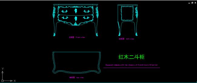 欧式家具设计之红木二斗柜