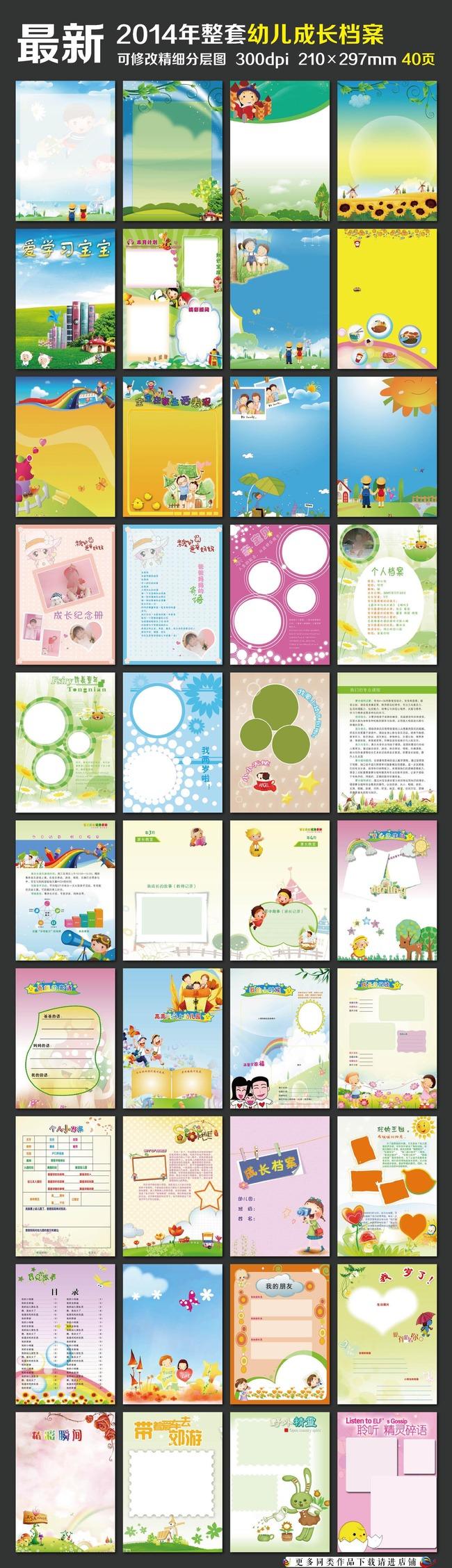 幼儿成长档案成长手册幼儿画册