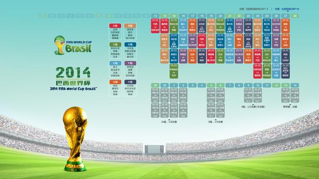2014世界杯赛程表海报