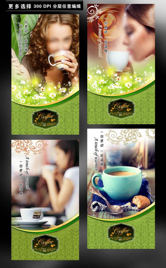 绿岛咖啡模板海报设计
