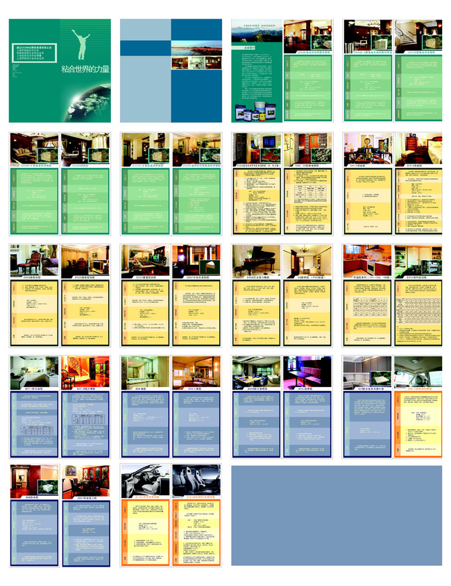 酒店手册设计模板-企业画册(整套)-画册设计