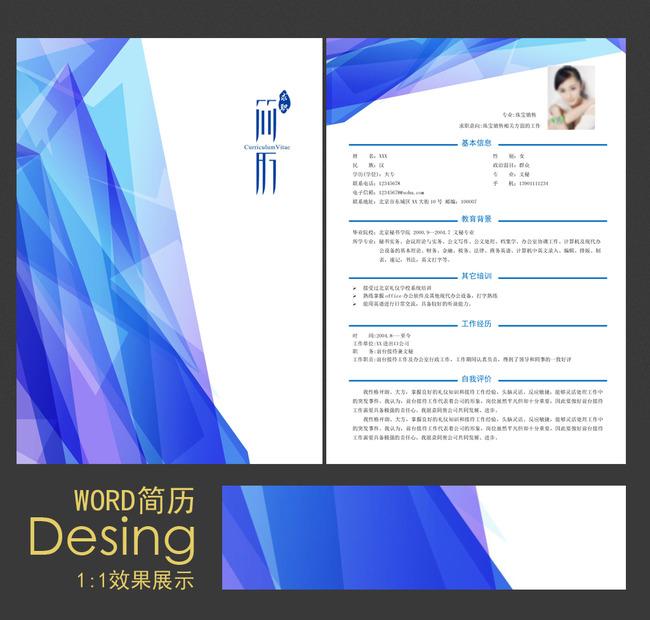 个人求职简历模板封面内页设计