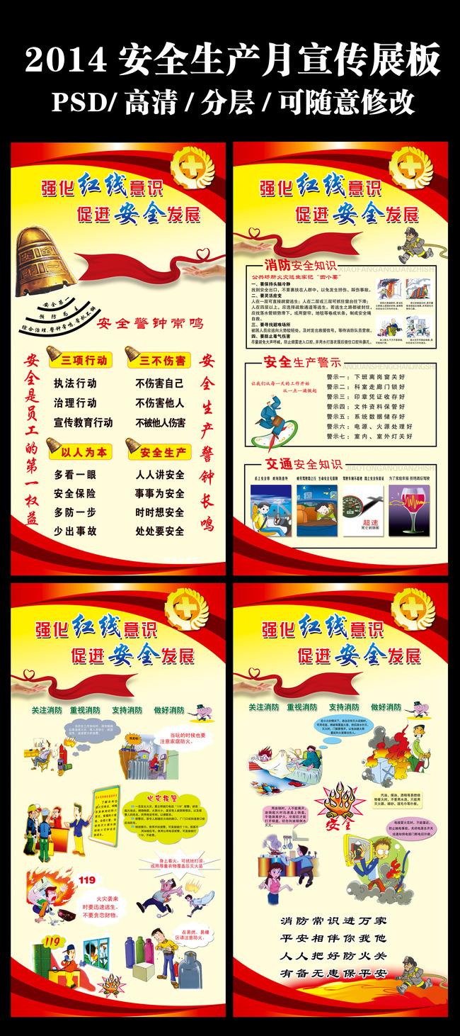 2014年安全生产月宣传展板