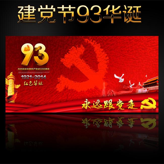七一建党节背景展板素材模版设计
