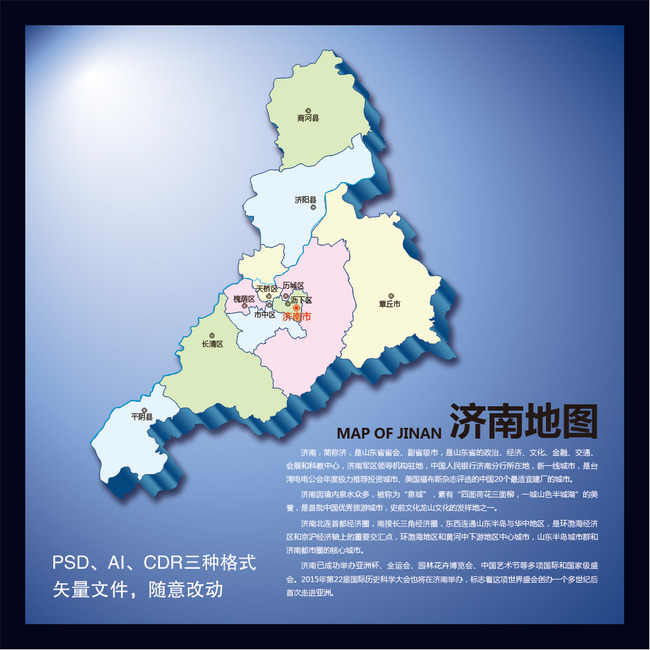 济南地图-其他地图-地图
