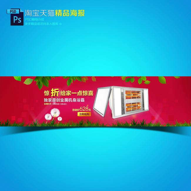 淘宝网店天猫节能灯全屏海报-五金家电- 淘宝促销海报