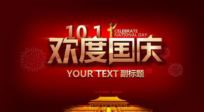 10月1日国庆节海报素材-国庆节-节日|活动促销