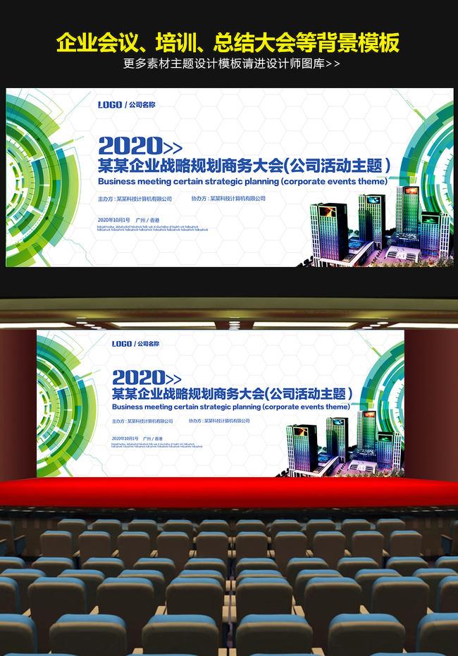 【】简约科技电子信息企业展板背景psd模板