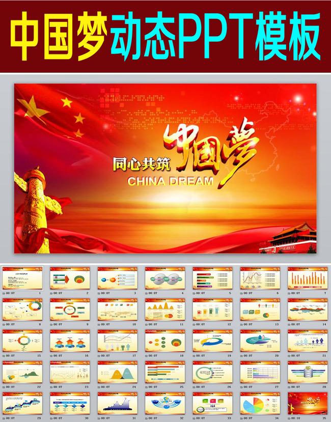 中国梦强军梦国防演习动态ppt模板