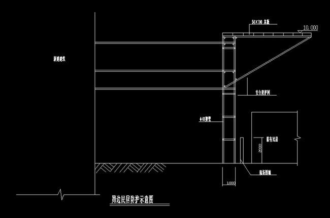 cad 建筑cad 施工图纸 工装设计 装修 说明:周边民居防护cad示意图