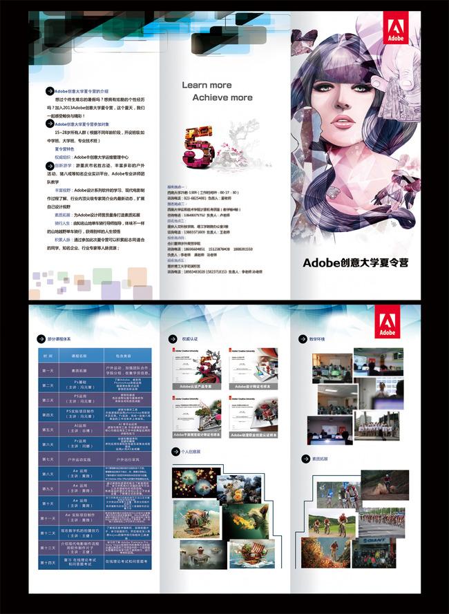 创意三折页模版下载-折页设计|模板-宣传单