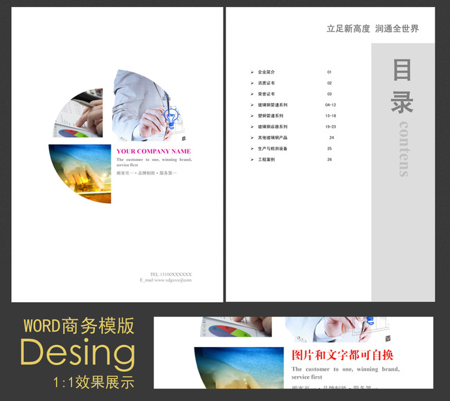 word商务模版-其他-word模板
