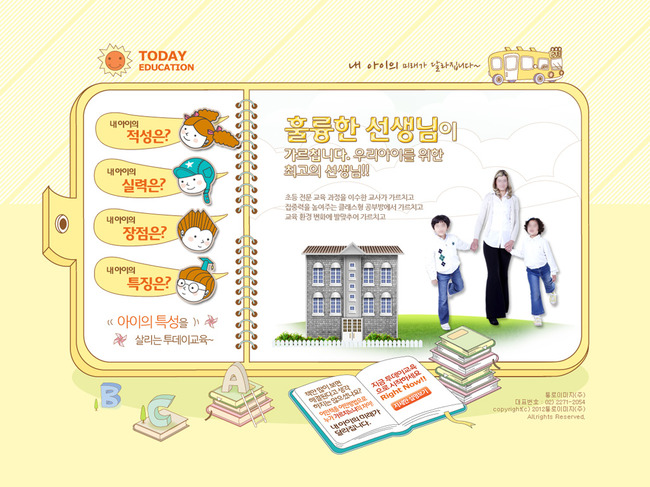 卡通可爱宝宝幼儿园早教学校类网页psd