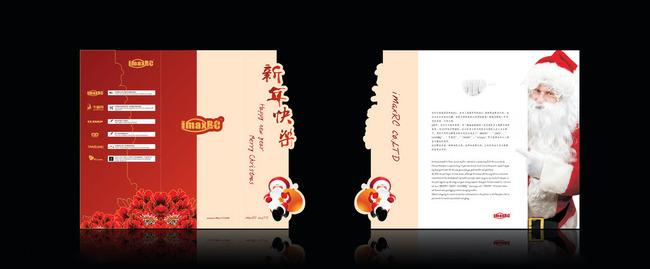 异形圣诞新年两折页设计-折页设计|模板-宣传单