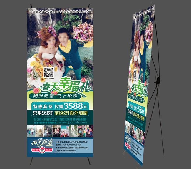 宣传单 婚纱 摄影 影楼 秀场 婚庆 dm单 微电影 x展架 印刷 海报