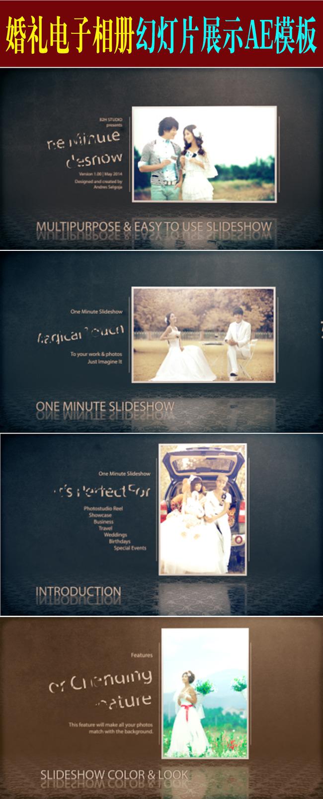 婚礼电子相册幻灯片展示ae模板