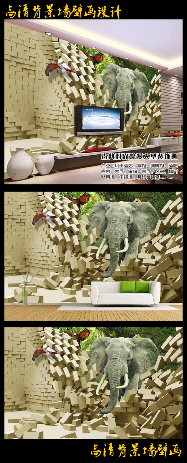 【】3d立体热带雨林动物背景墙壁画