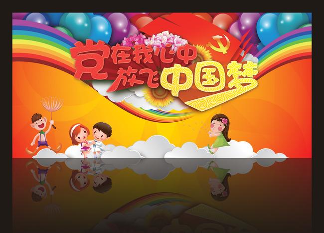 中国梦文化宣传展板- 党建舞台背景-舞台背景