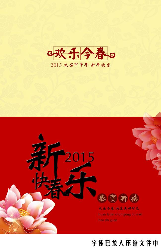 2015羊年贺卡新春元宵贺卡设计
