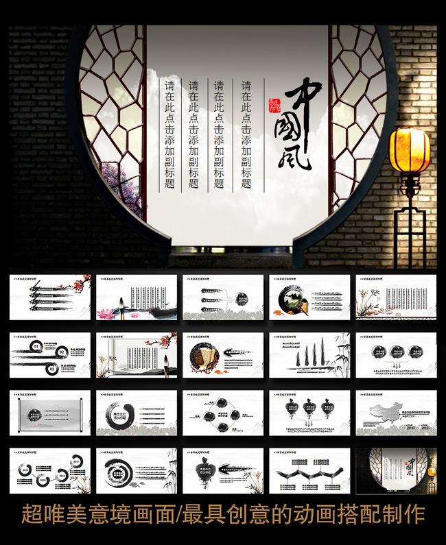 中国风中秋节传统文化动态ppt模板