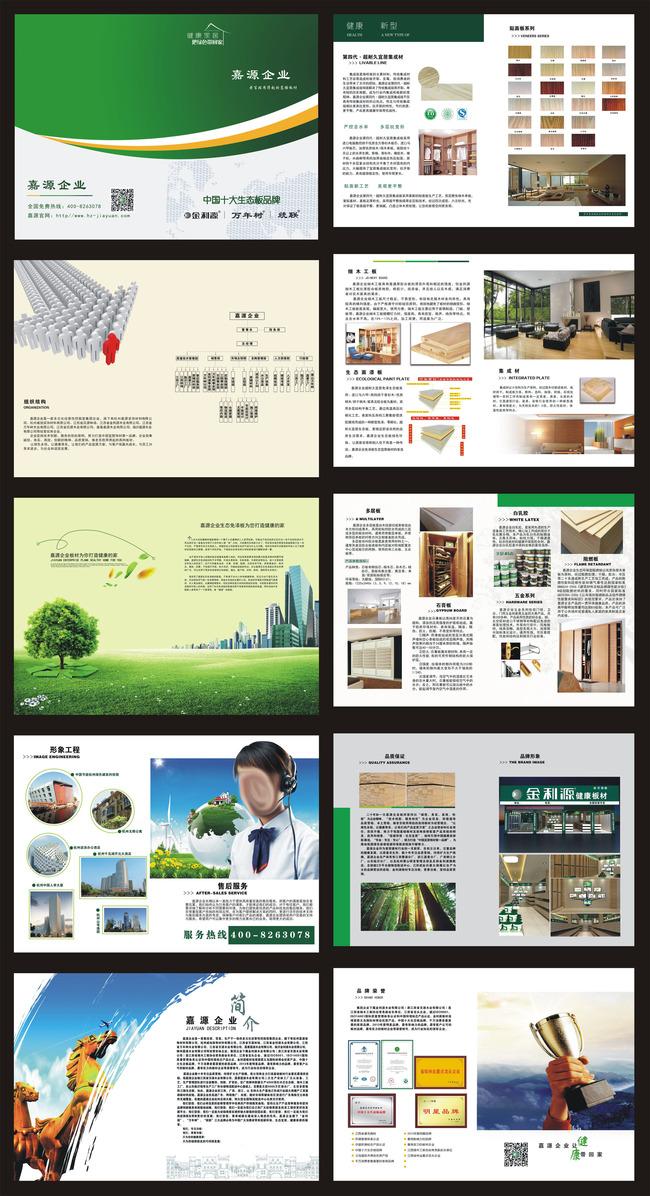 主页 原创专区 画册设计|版式|菜谱模板 企业画册(整套) > 装饰材料