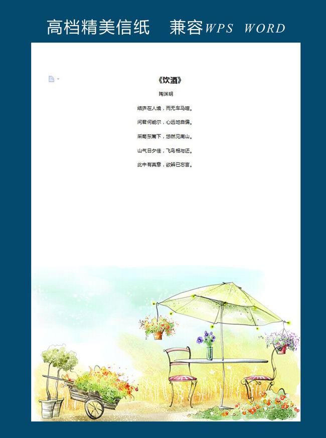 小清新小亭子信纸背景-信纸背景-word模板图片