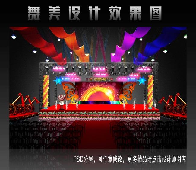 音乐会晚会新春年会舞台舞美设计图效果图