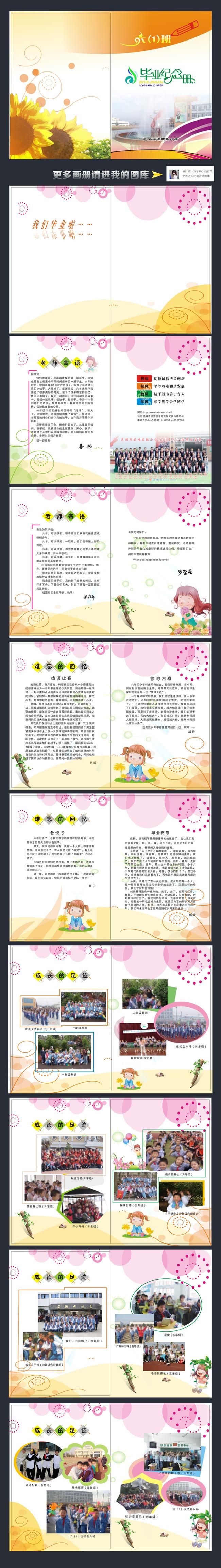 幼儿园小学卡通毕业纪念册模板下载-幼儿成长档案
