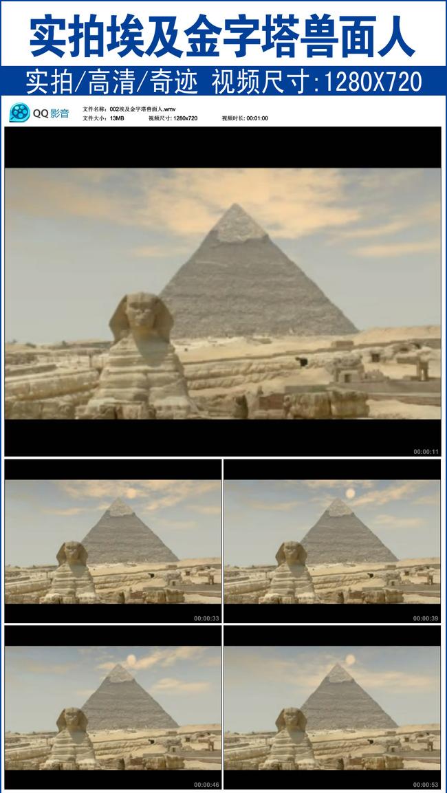 高清实拍埃及金字塔狮身人面像视频