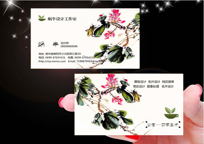 创意简历模板-茶艺餐饮名片-vip卡 名片模板