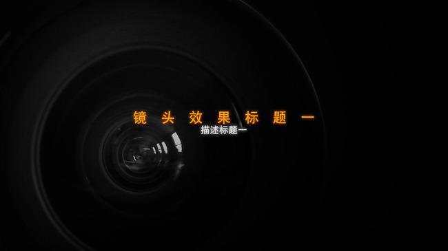 单反相机机镜头logo标题演绎