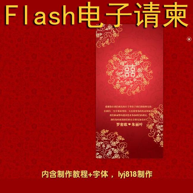 flash电子请柬结婚请帖模板源文件下载图片