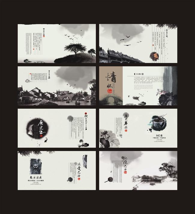 中国风旅游景点介绍画册设计