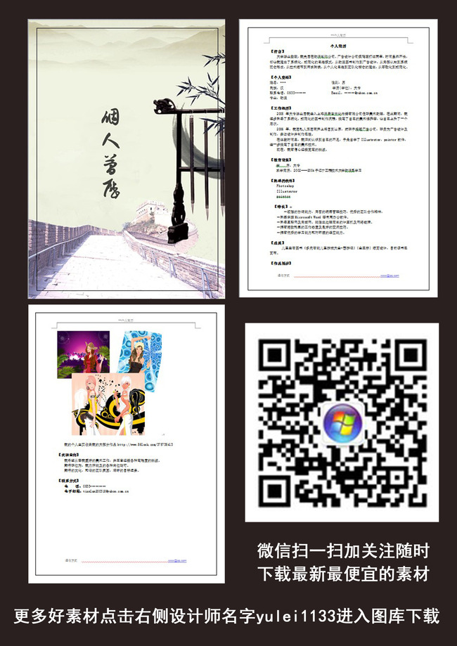 首页 正版设计稿 简历模版 word简历模板 >动漫专业大学生简历模板