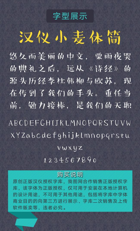 汉仪小麦体简字体下载