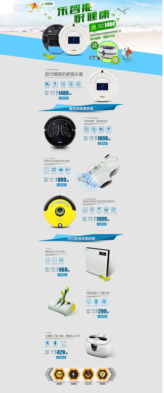 专题设计活动页面设计电商设计