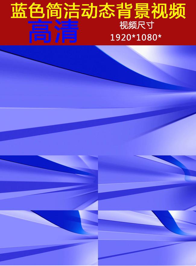 蓝色简洁片头动态背景视频下载