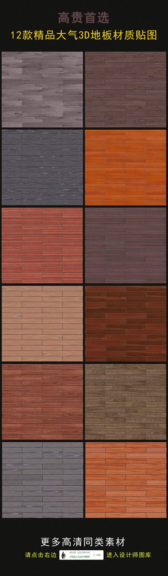 3d地板材质贴图-木板贴图-大理石贴图|木材贴图