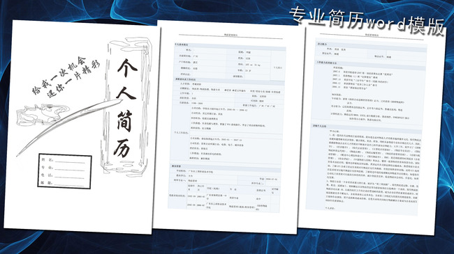 物流管理简历模板word下载-求职简历 招聘-word模板