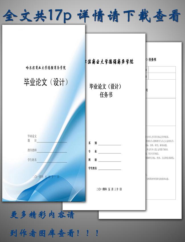 论文模板下载-应用文书-word模板