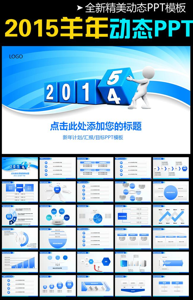 2015年终总结新年计划工作规划ppt