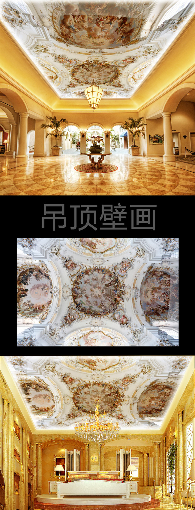 【tif不分层】欧式花纹古典时尚天花板吊顶设计装修效果图