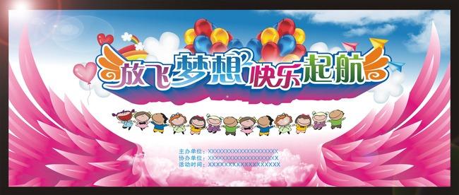 六一活动背景 放飞梦想快乐成长 儿童节海报 说明:六一儿童节文艺晚会