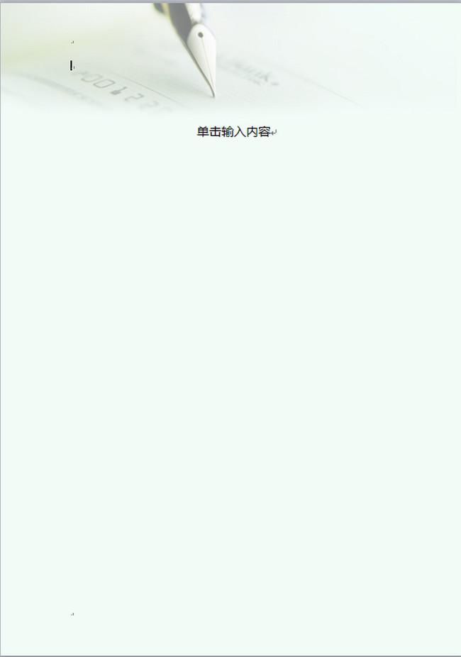 【doc】钢笔写字图信纸word图片