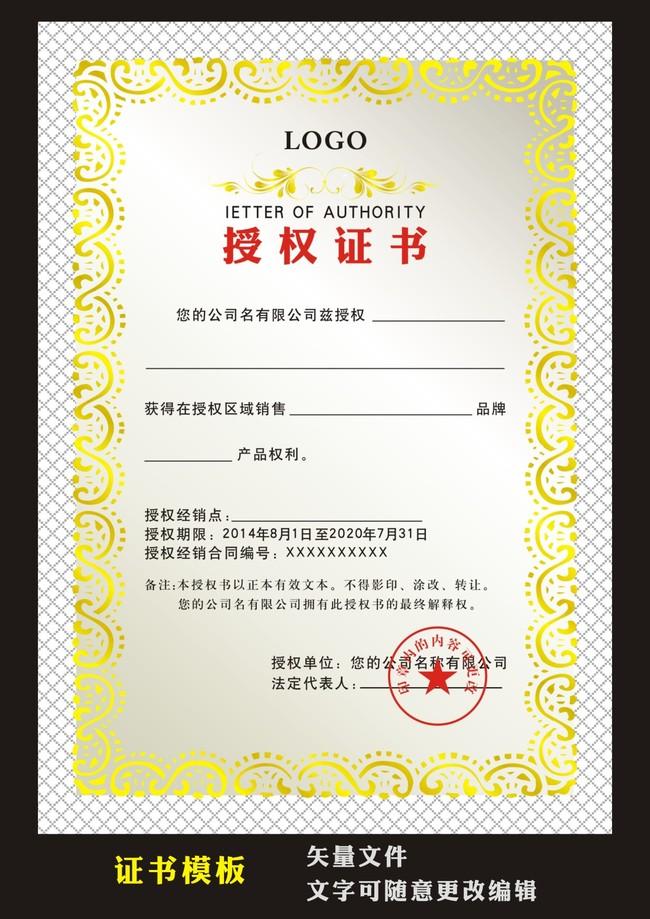 【cdr】欧式金色花边授权证书模板