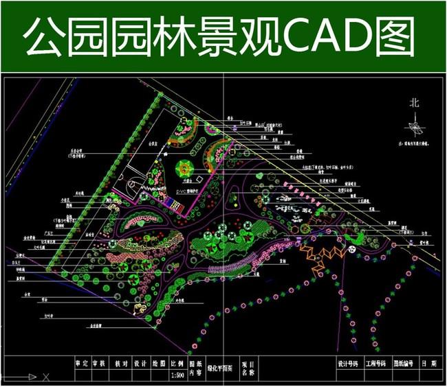 【】公园植物配置cad图纸