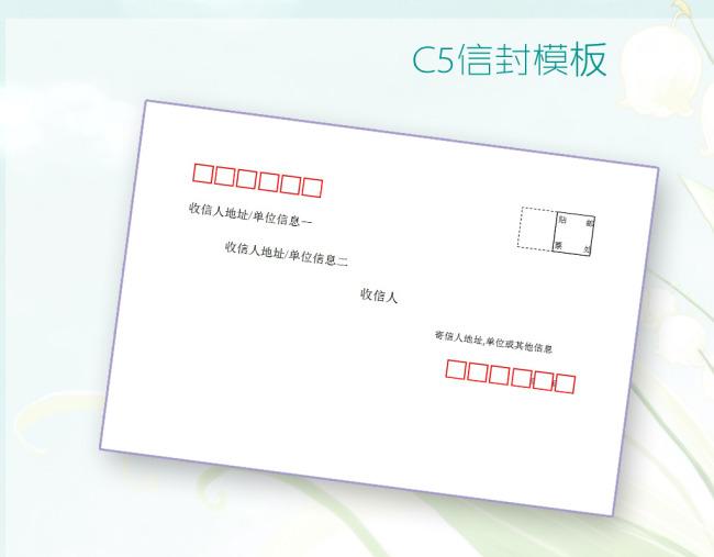 【word】下c5信封信纸模板word文档商务素材