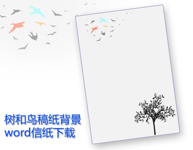 【word】树和鸟稿纸背景信纸模板word文档下载